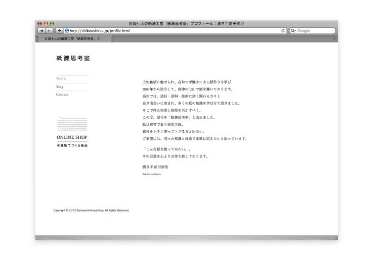 kamisuki_web02