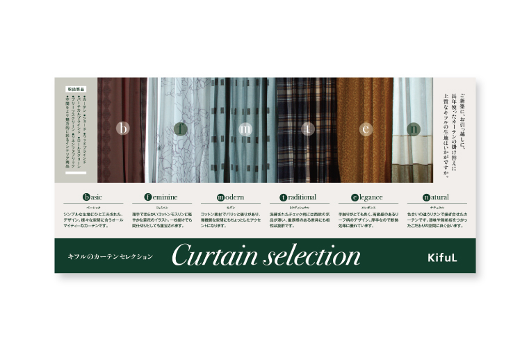KifuL2011curtain