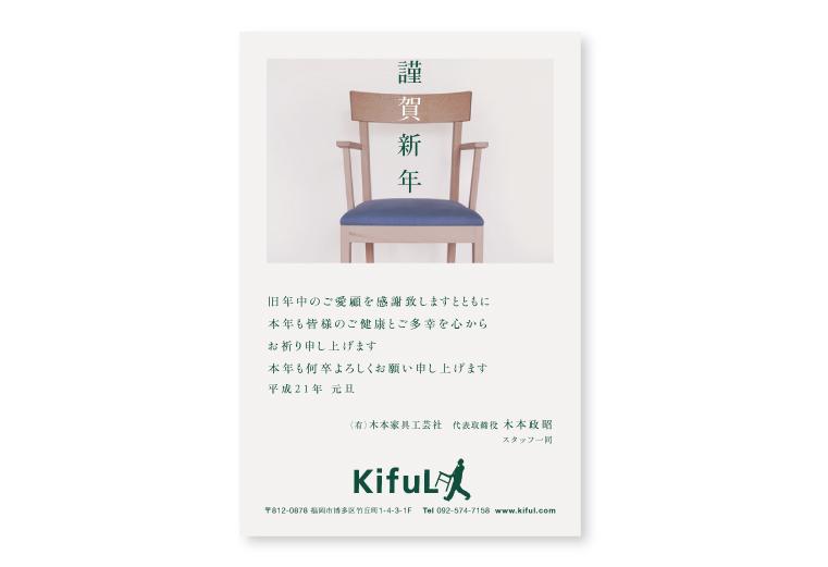 KifuL2009-01