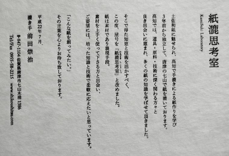 kamisuki_po