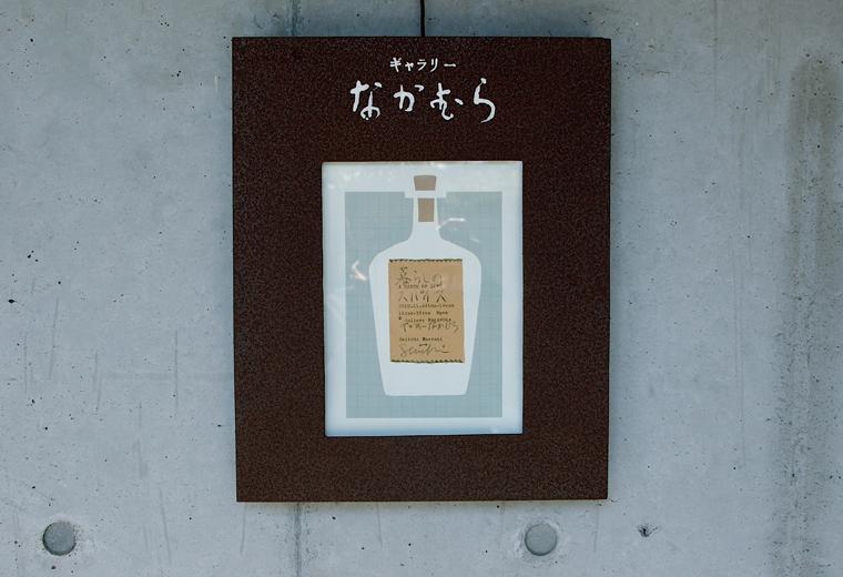 nakamura_sign05