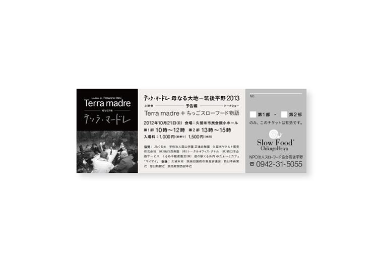 terra_ticket
