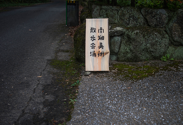美術散歩05