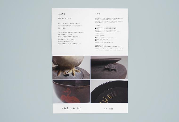 urushi_leaf02h