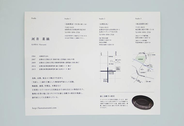 urushi_leaf03h