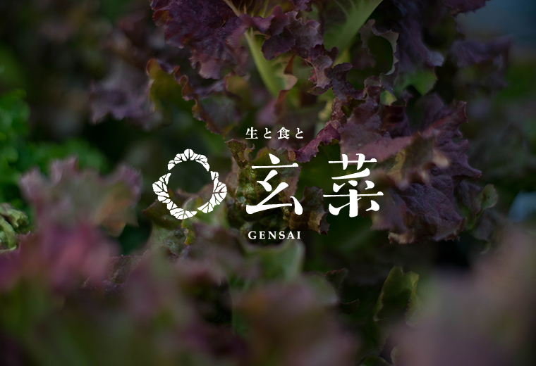 gensai_farm12
