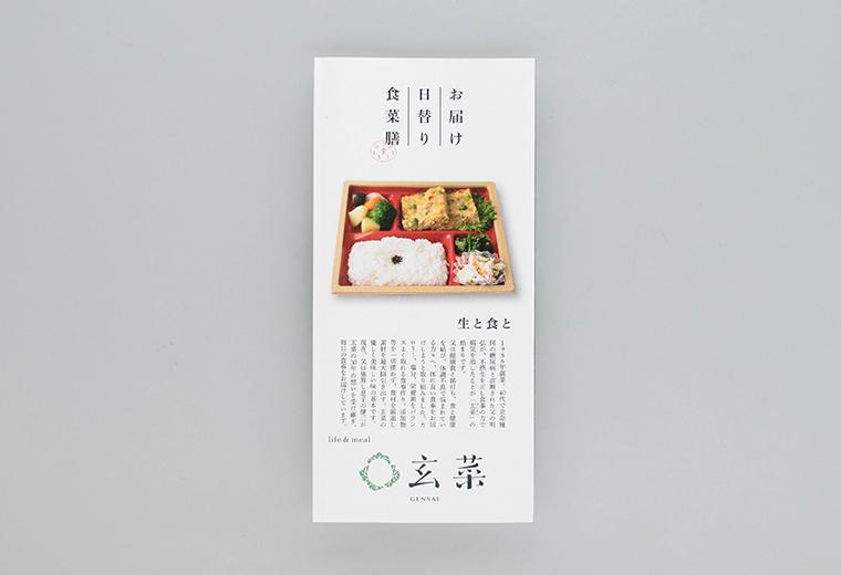 gensai_leaflet01