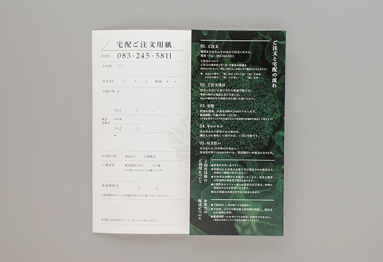 gensai_leaflet03