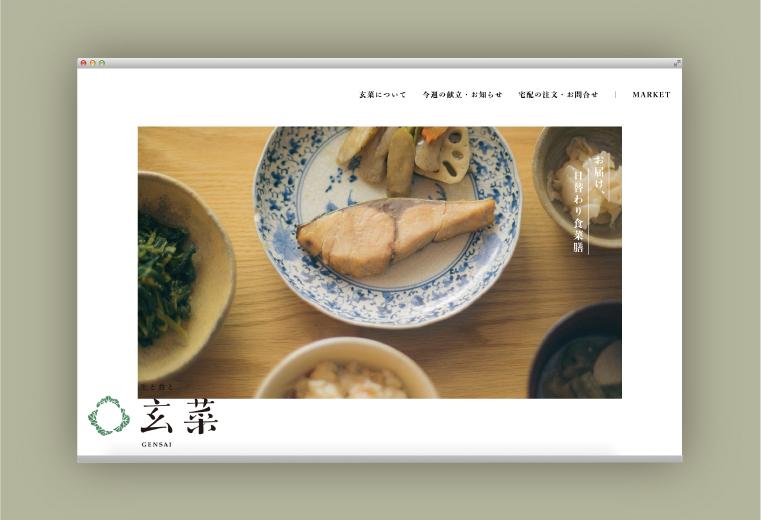gensai_web