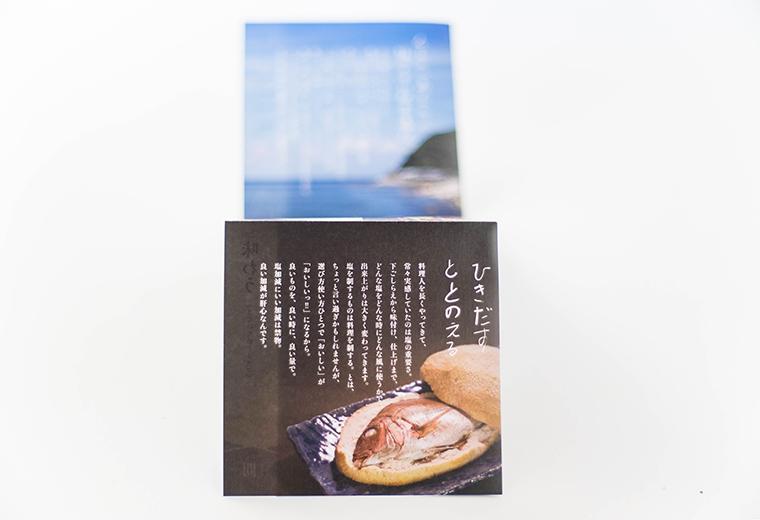 mataichi_leaflet02